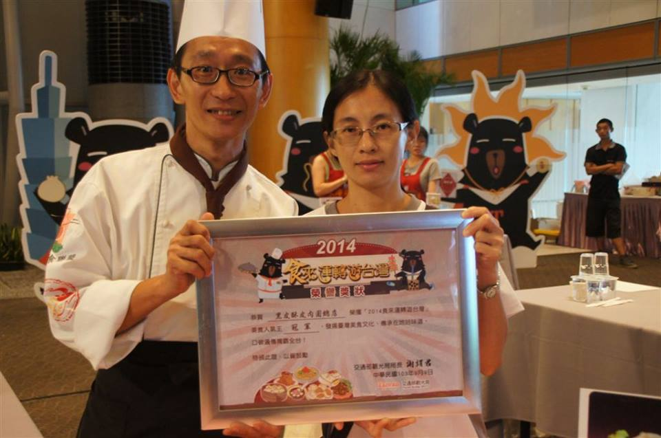 2014食來運轉遊台灣