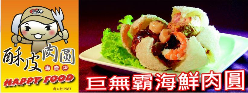 黑皮巨無霸海鮮肉圓總店2018台灣燈會在嘉義