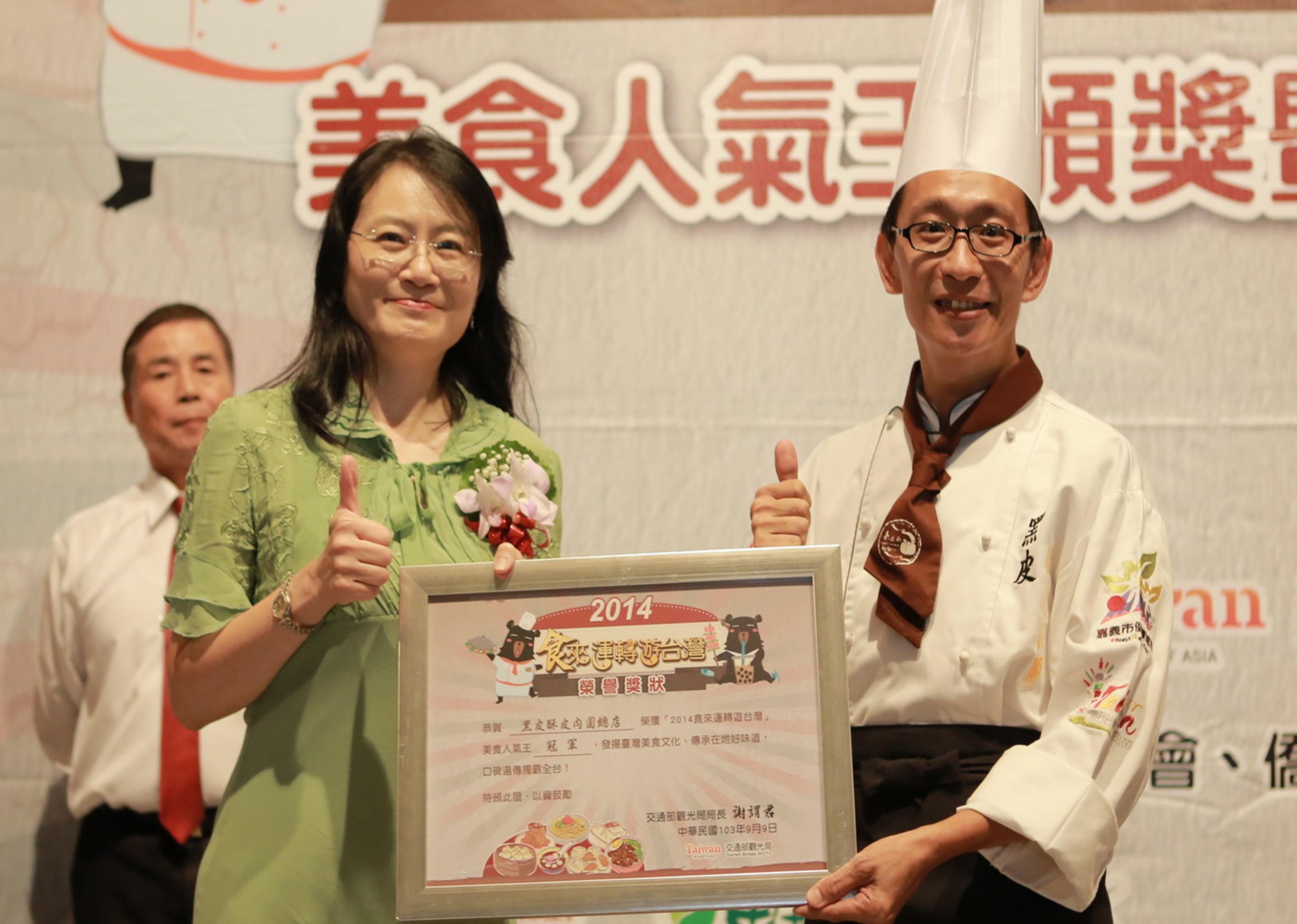 2014交通部食來運轉遊台灣美食PK賽總冠軍